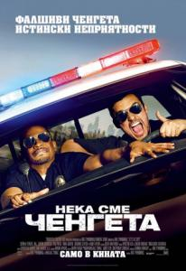 Let's Be Cops / Нека сме ченгета (2014)