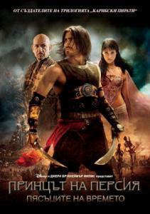 Prince of Persia: The Sands of Time / Принцът на Персия: Пясъците на времето (2010)