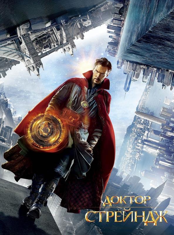 Doctor Strange / Доктор Стрейндж (2016)