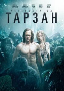 The Legend of Tarzan / Легендата за Тарзан (2016)