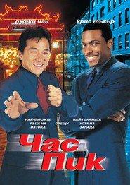 Rush Hour / Час пик (1998)