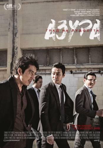 Азура: Град на лудостта / Asura: The City of Madness (2016)