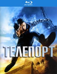 Jumper / Телепорт (2008)