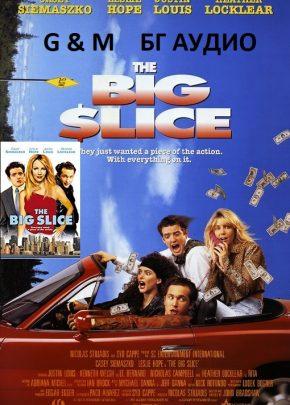 Голямата плячка (1991)