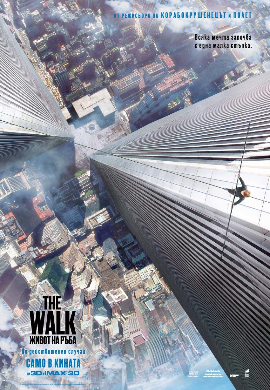 The Walk / The Walk: Живот на ръба (2015)