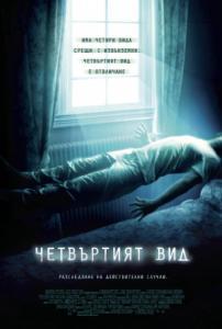 The Fourth Kind / Четвъртият вид (2009)