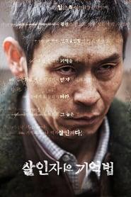Memoir of a Murderer / Спомените на един убиец (2017)