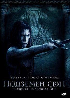 Underworld: Rise of the Lycans / Подземен свят Възходът на Върколаците (2009)