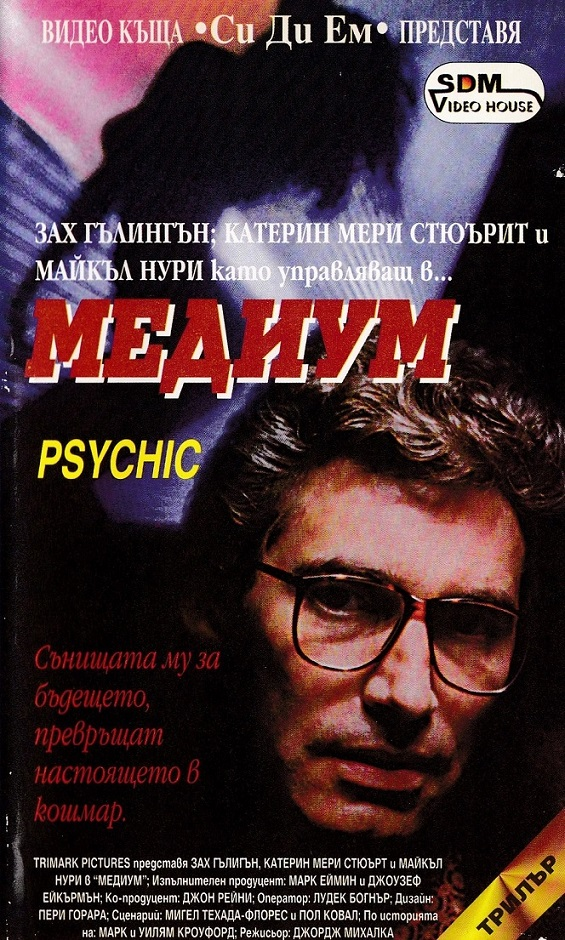 Psychic / Медиум (1991)