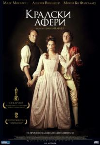 A Royal Affair / Кралски афери (2012)