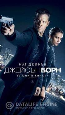 Jason Bourne / Джейсън Борн