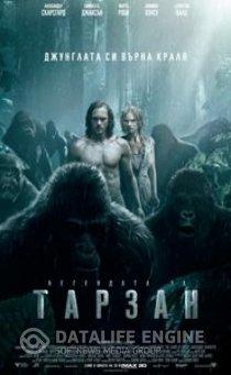 The Legend of Tarzan / Легендата за Тарзан