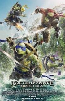 Teenage Mutant Ninja Turtles: Out of the Shadows / Костенурките нинджа: На светло