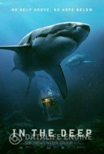 In the Deep / В дълбоки води