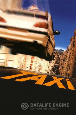 Taxi / Такси (1998)