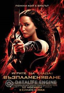 The Hunger Games: Catching Fire / Игрите на глада: Възпламеняване (2013)