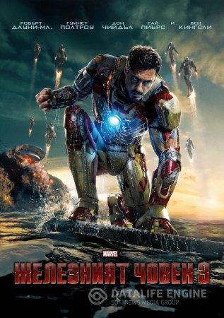 Iron Man 3 / Железният човек 3