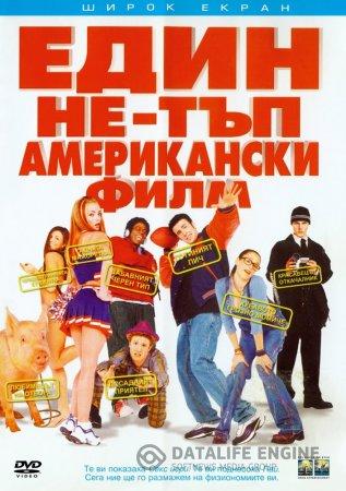 Not Another Teen Movie / Един не-тъп американски филм