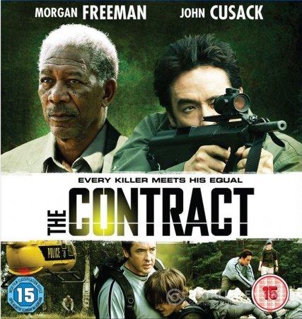 The Contract / Договорът