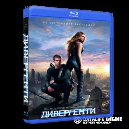 Divergent / Дивергенти