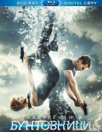 Insurgent / Дивергенти 2: Бунтовници