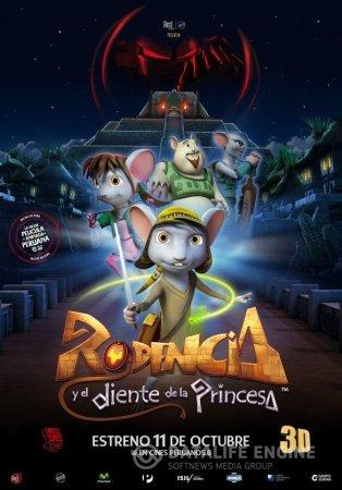Rodencia y el diente de la Princesa / Родесия и зъбът на принцесата