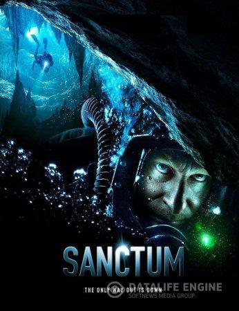 Sanctum / Последно убежище