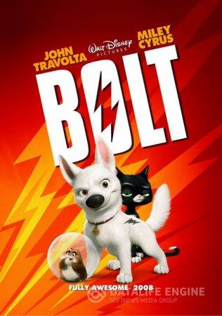 Bolt / Гръм