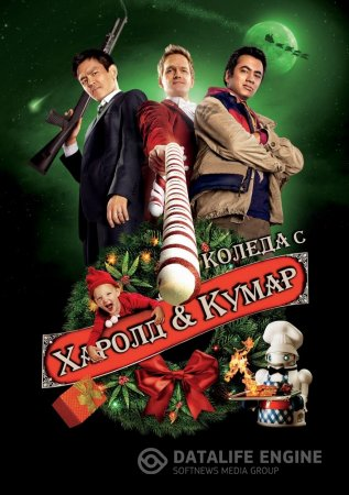 A Very Harold & Kumar Christmas / Коледа с Харолд и Кумар