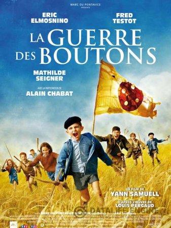 La Guerre des Boutons / Войната на копчетата (2011)