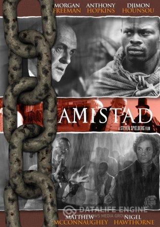 Amistad / Амистад (1997)