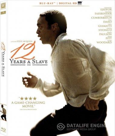 12 Years a Slave / 12 години в робство (2013)