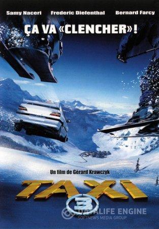 Taxi 3 / Такси 3 (2003)