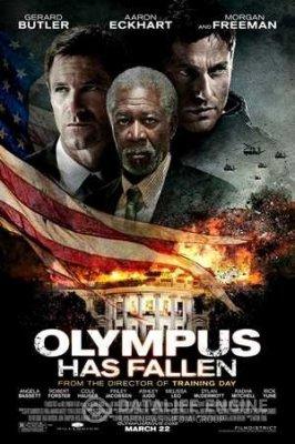 Olympus Has Fallen / Код: Олимп (2013)