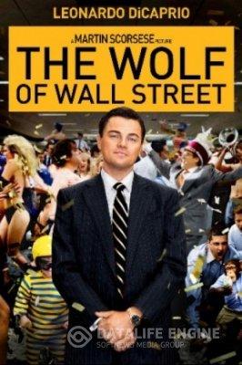 The Wolf of Wall Street / Вълкът от Уолстрийт 2013