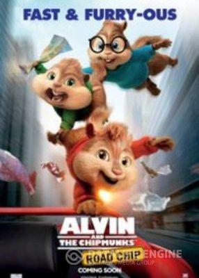 Алвин и Чипоносковците:Голямото чипоключение (2015)