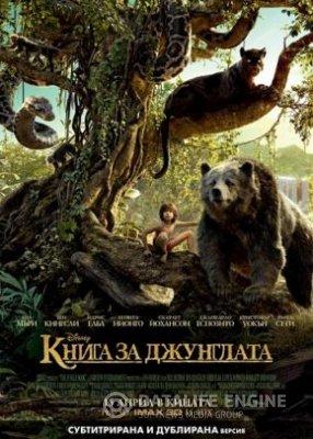 Книга за джунглата (2016)