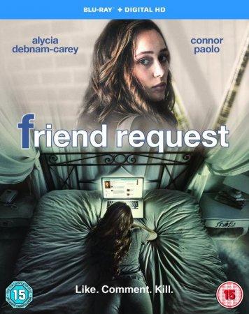 Friend Request / Unfriend / Покана за приятелство (2016)