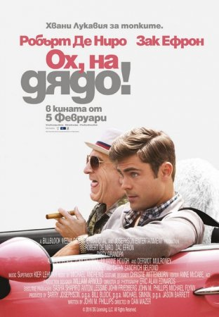 Dirty Grandpa / Ох, на дядо! (2016)