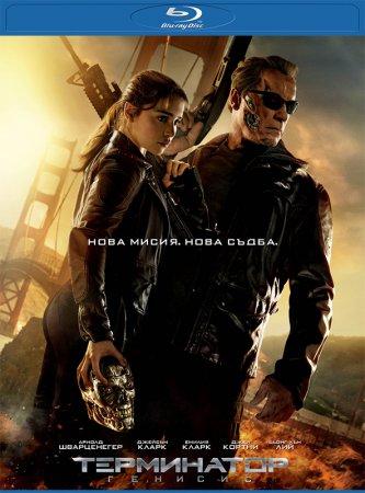Terminator Genisys / Терминатор: Генезис (2015)