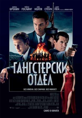 Gangster Squad / Гангстерски отдел (2013)