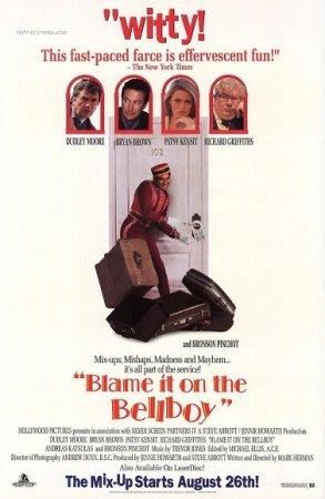 Blame It on the Bellboy / За всичко е виновен пиколото (1992)