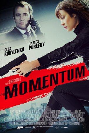 Импулс / Momentum (2015)