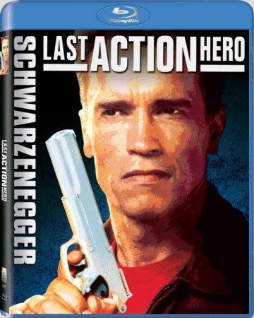 Last Action Hero / Последният екшън герой
