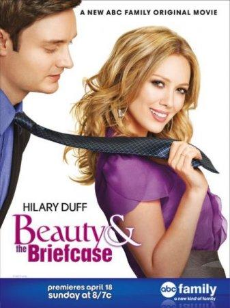 Beauty and the Briefcase / Бизнесът на влюбването (2010)