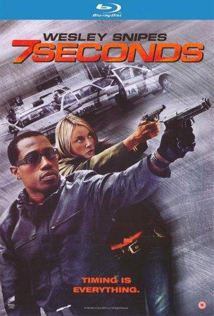 7 Seconds / 7 секунди (2005)